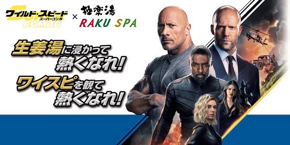 コンボ dvd スピード スーパー ワイルド